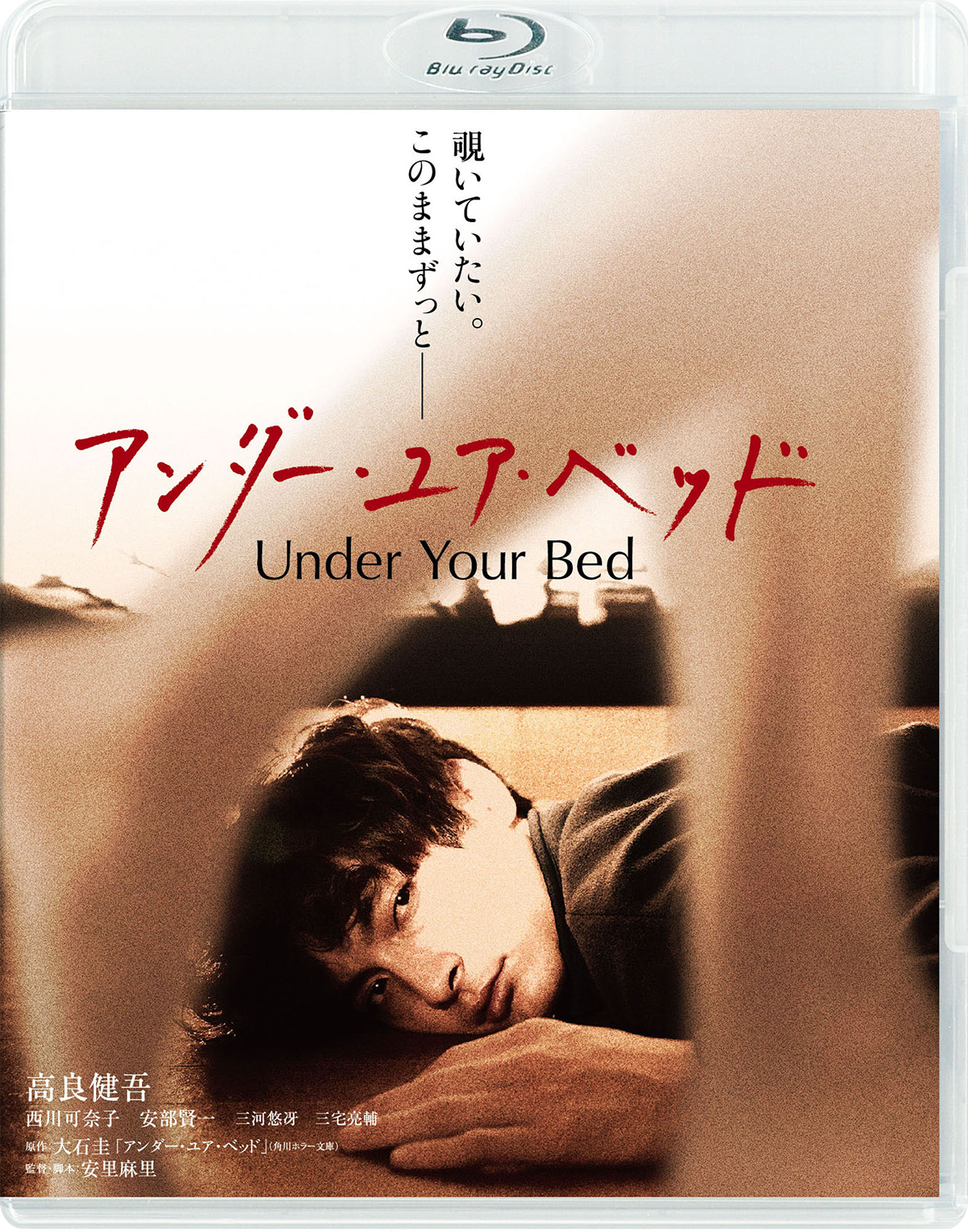 Under Your Bed アンダー・ユア・ベッド Blu-ray