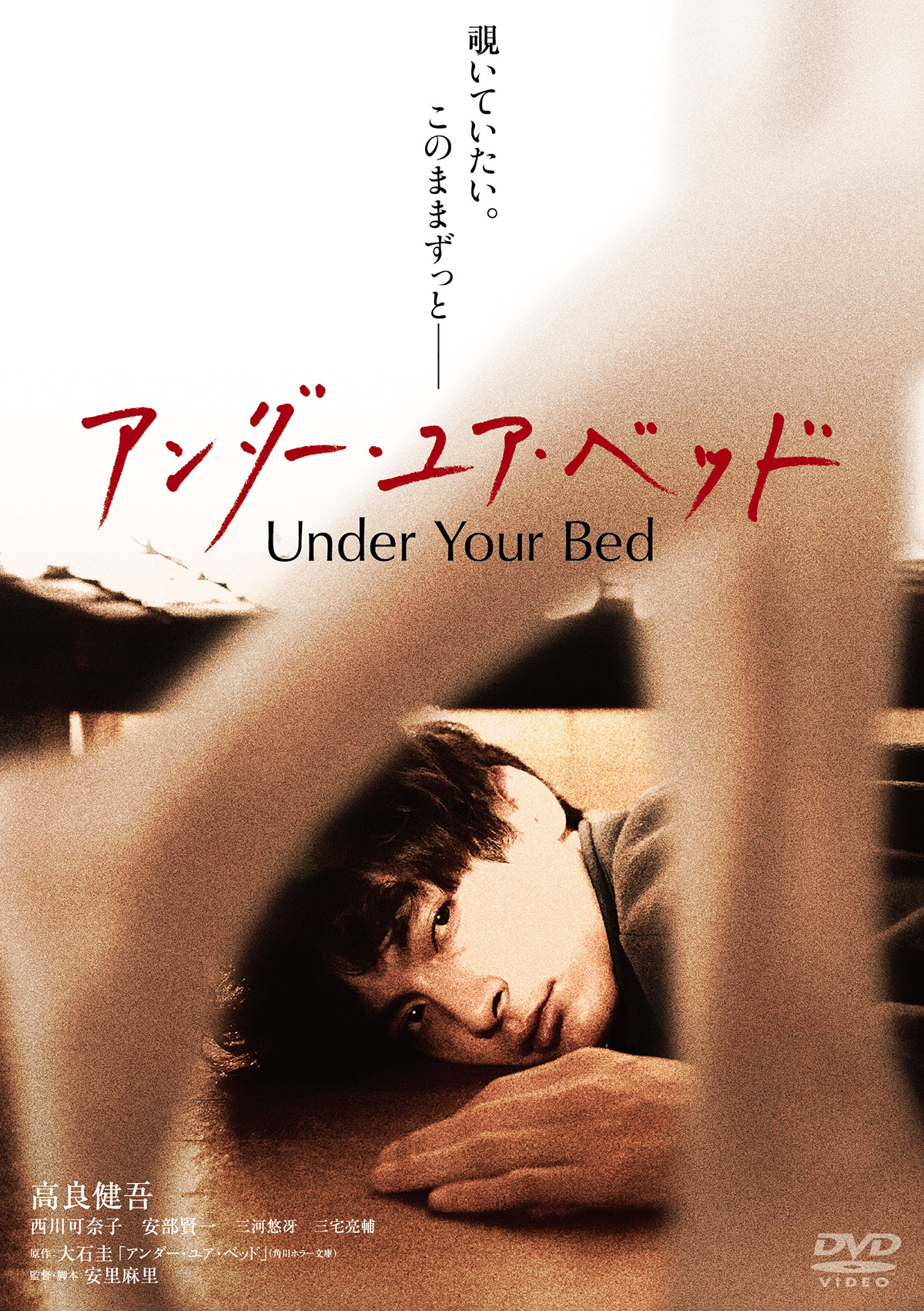 Under Your Bed アンダー・ユア・ベッド DVD